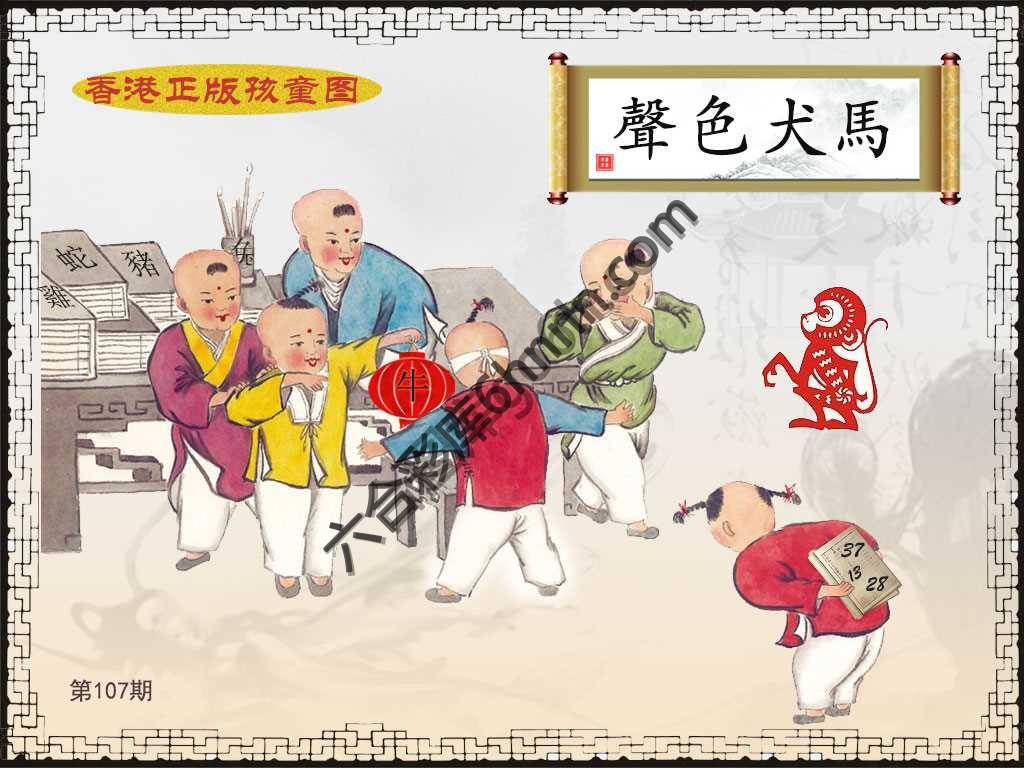 香港正版孩童图