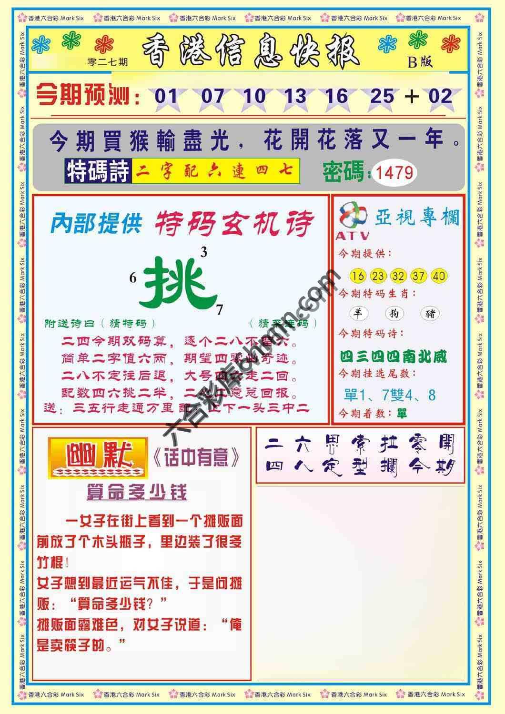香港信息快报