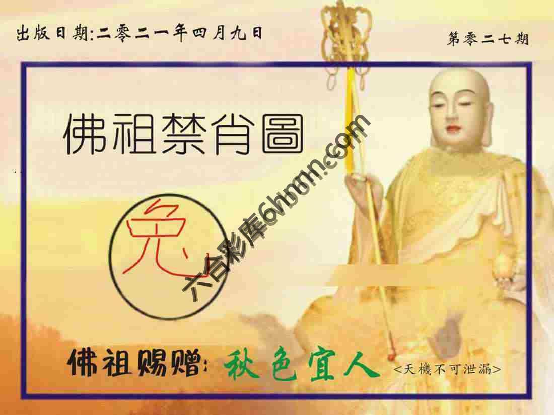 佛祖禁肖图