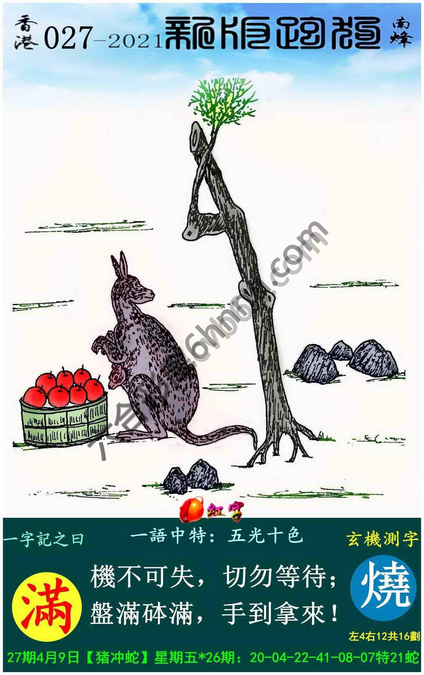 跑狗图(新版)