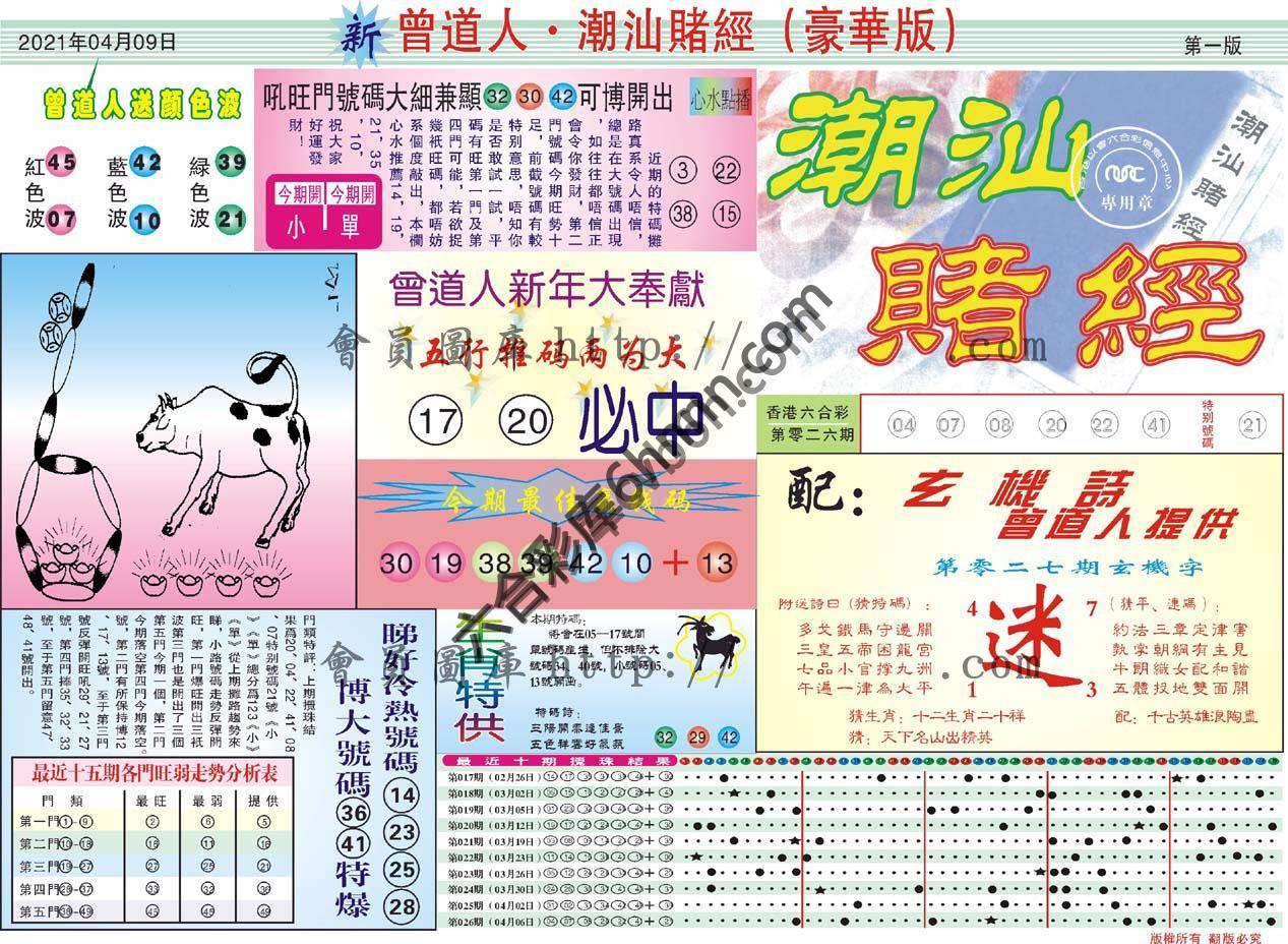 曾道人潮汕赌经(豪华版)